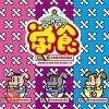 GENERATIONS高校TV学食