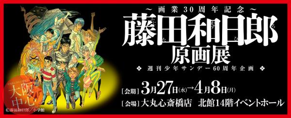 ~画業30周年記念~藤田和日郎原画展 週刊少年サンデー60周年企画