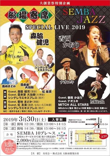 船場寄席×SEMBA JAZZ -SPECIAL LIVE 2019-
