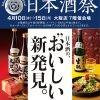 第5回タカシマヤ日本酒祭