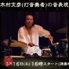 木村文彦(打音奏者)の音表現