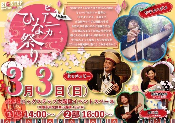 ピアニカの魔術師-ひな祭り Pianica LIVE-