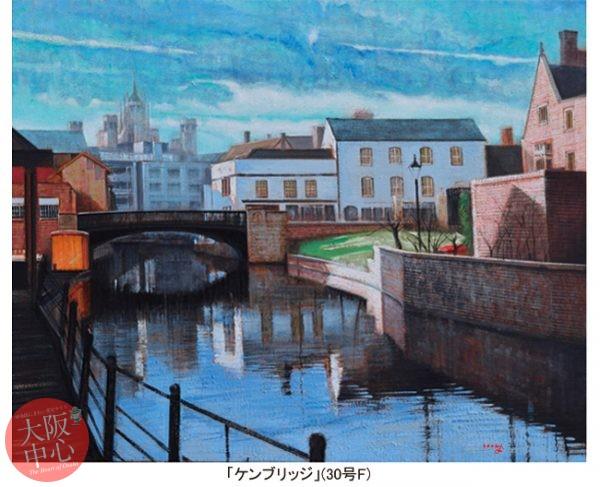 山本 正英 油彩展-英国に風景を求めて-