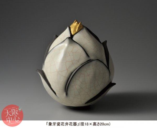 若尾 経 青瓷展