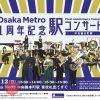Osaka Metro 1周年記念 駅コンサート