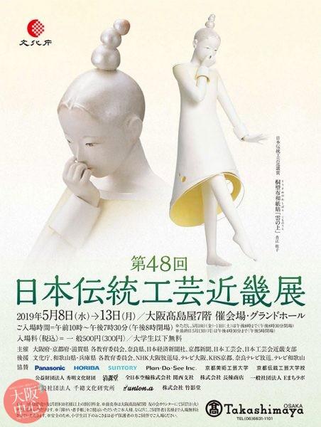 第48回 日本伝統工芸近畿展