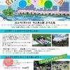 リバーサイドヨガFESTA2019春