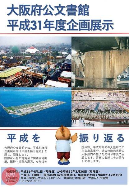大阪府公文書館平成31年度企画展示「平成を振り返る」