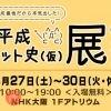 平成ネット史(仮)展@大阪