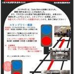 Osaka Metro 開業1周年&大阪地下鉄生誕86周年スタンプラリー