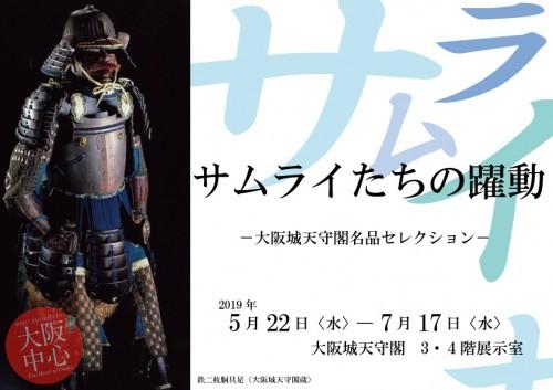 企画展示 サムライたちの躍動―大阪城天守閣名品セレクション―