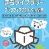 まちライブラリーブックフェスタ2019 in 関西