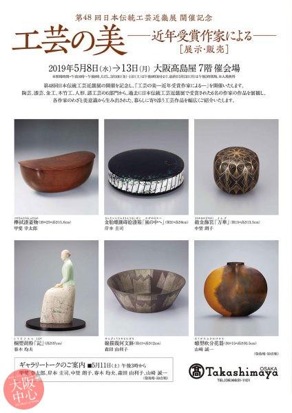 第48回日本伝統工芸近畿展開催記念 工芸の美―近年受賞作家による―