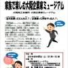 小学校4~6年生対象見学会★これで君も企業家博士!★家族で楽しむ大阪企業家ミュージアム