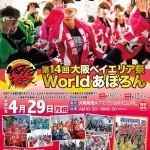 第14回大阪ベイエリア祭2019 Worldあぽろん