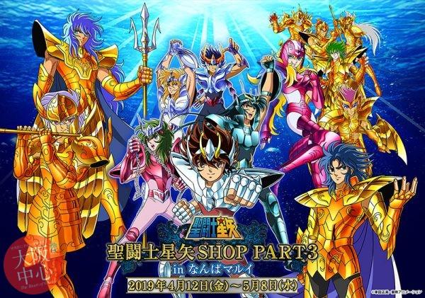 聖闘士星矢ショップ PART3 in なんばマルイ
