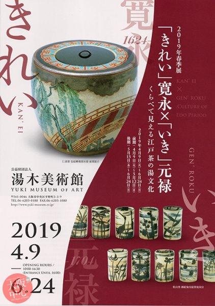 平成31年 春季展 「きれい」寛永 × 「いき」元禄-くらべて見える江戸茶の湯文化-