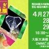 石ふしぎ大発見展2019 第25回大阪ショー