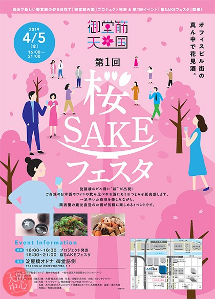 御堂筋天国 第1回 桜SAKEフェスタ