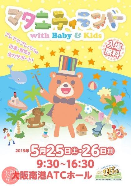 マタニティランド2019 with Baby&Kids