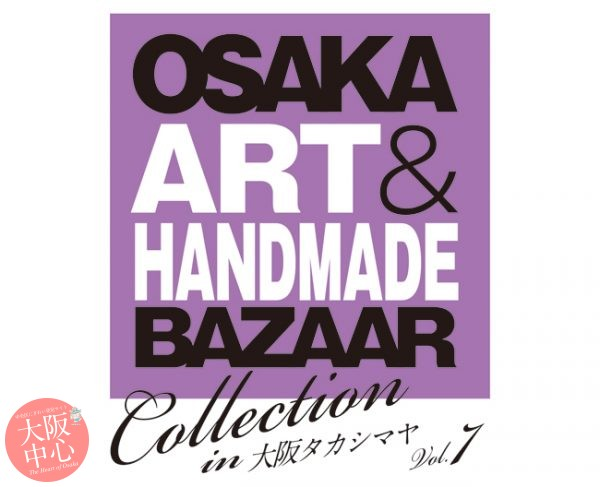 OSAKA ART & HANDMADE BAZAAR Collection in 大阪タカシマヤ vol.7