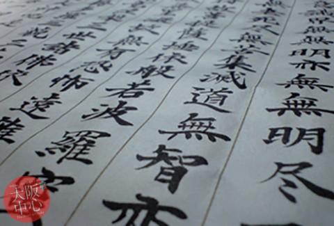 弘法大師ゆかりの書道展