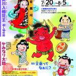 夏休み文楽特別公演「親子劇場」