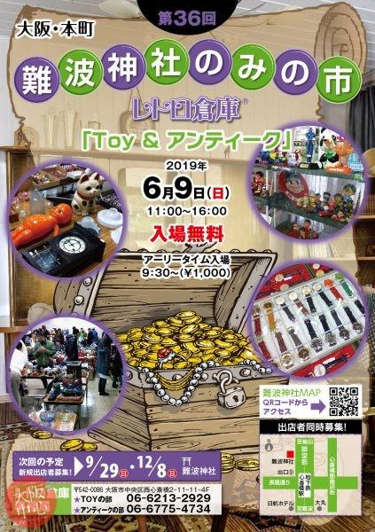 第36回 難波神社のみの市 レトロ倉庫 「Toy & アンティーク」