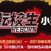 ジャニーズWEST主演ドラマ『炎の転校生REBORN』小道具展示