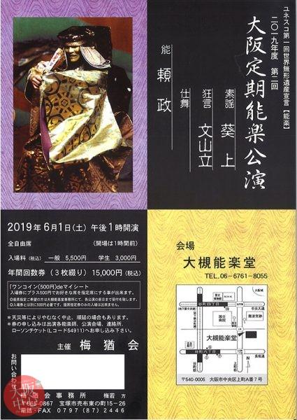 2019年度第2回大阪定期能楽公演
