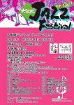 大阪城ジャズフェスティバル2019