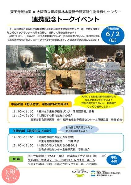 天王寺動物園×大阪府立環境農林水産総合研究所生物多様性センター連携記念トークイベント
