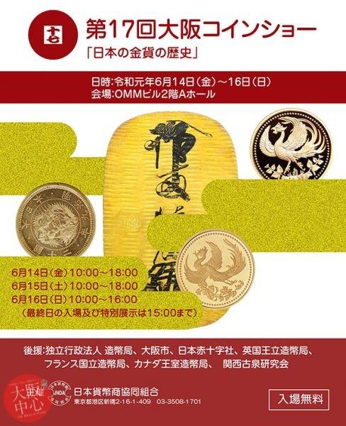 第17回大阪コインショー