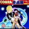 COBRA原画展~COBRA大解剖 新装版 発売記念~