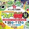 祝アニメ化15周年!From TV animation ケロロ軍曹展〜心斎橋BIGSTEPを侵略であります!〜