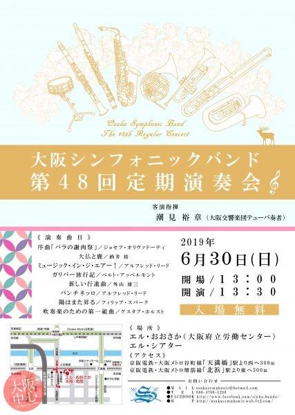 大阪シンフォニックバンド第48回定期演奏会