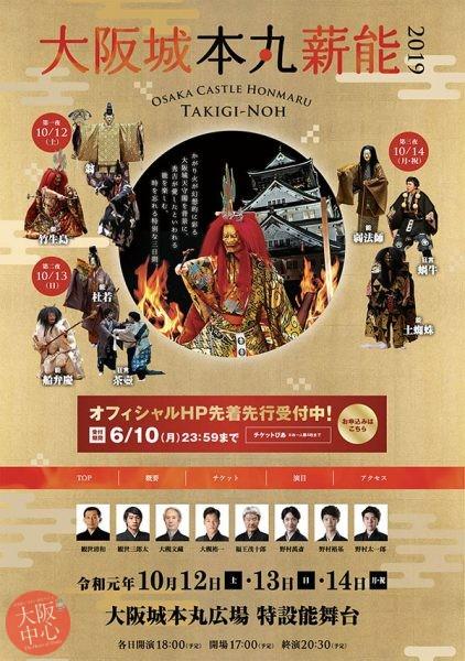大阪城本丸薪能2019