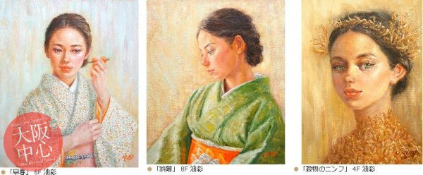 古賀陽子 洋画展