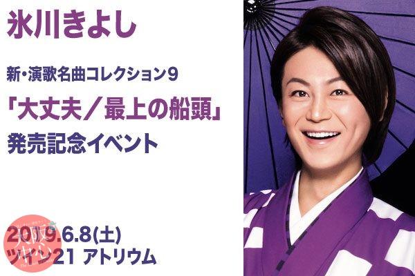 氷川きよし「新・演歌名曲コレクション9-大丈夫/最上の船頭-」発売記念イベント