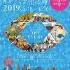 キテ・ミテ中之島2019