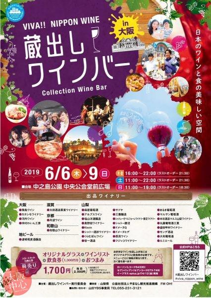 蔵出しワインバー2019 in 大阪