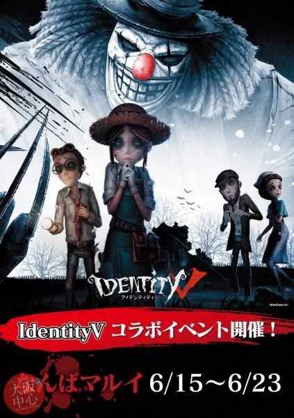 Identity V 第五人格コラボショップ