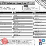PLUMONY Electone Street Live 2019