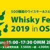Whisky Festival 2019 in OSAKA