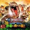 世界一受けたい授業 THE LIVE 2019 恐竜に会える夏!