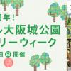おかげさまで1周年!プレイヴィル大阪城公園 アニバーサリーウィーク