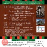 南納税協会 文化セミナー「文楽鑑賞教室」