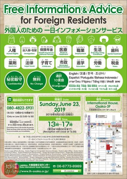 Free Information&Advice for Foreign Residents ,June23 (外国人のための一日インフォメーションサービス)