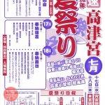 高津宮 夏祭2019