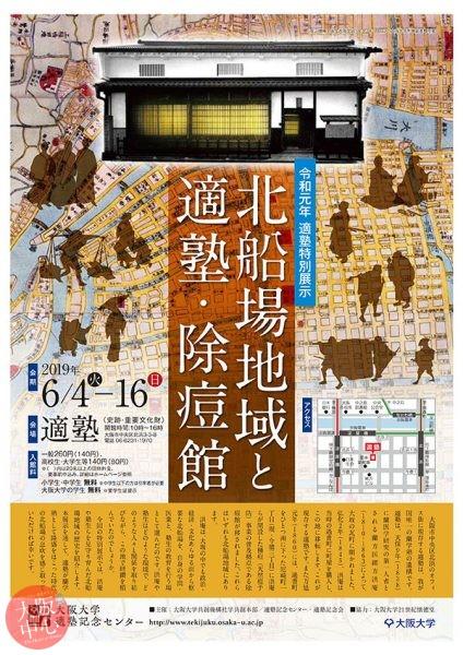 適塾特別展示「北船場地域と適塾・除痘館」